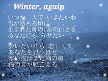 Winter,again/GLAY 歌詞画像 プリ画像