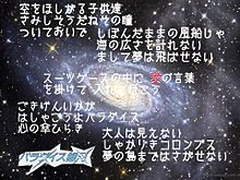 パラダイス銀河/光GENJI 歌詞画像 プリ画像