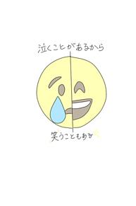 笑顔 文字 イラストの画像54点 完全無料画像検索のプリ画像 Bygmo
