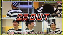 全員 OUT☆の画像(プリ画像)