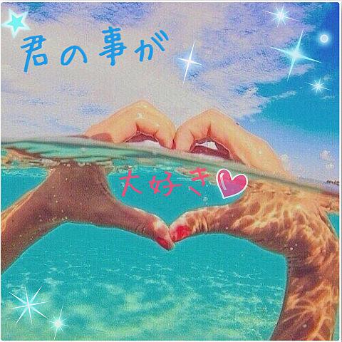 大好きー!!!の画像(プリ画像)