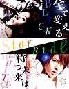 Star Rider:上田竜也 プリ画像