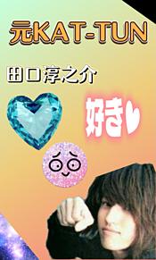 田口淳之介の画像(KAT-TUNに関連した画像)