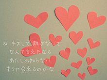 センチメンタルラブ 歌詞画の画像(プリ画像)
