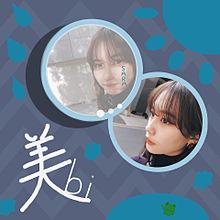 沙良ちゃん♡の画像(南沙良に関連した画像)