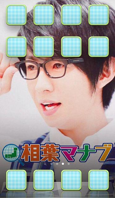 相葉雅紀 相葉マナブ iPhone5 iPod touch5 壁紙の画像(プリ画像)