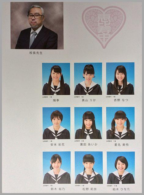 おもしろ 私立恵比寿中学 ギミック的な卒業アルバム高画質版1の画像 プリ画像