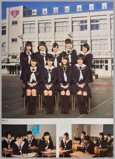 おもしろ 私立恵比寿中学 ギミック的な卒業アルバム高画質版2の画像 プリ画像