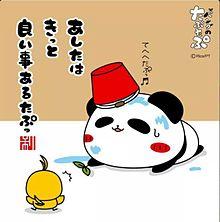 パンダの たぷたぷ プリ画像