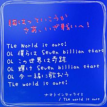 The world is ours プリ画像