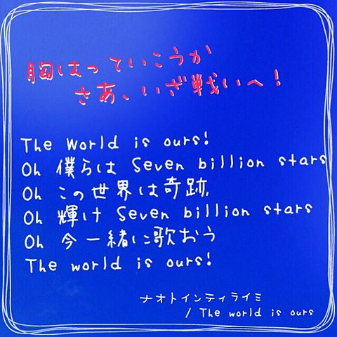 The world is oursの画像 プリ画像