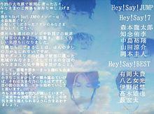震災の記憶とHey!Say!JUMP プリ画像