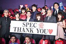 We love SPECの画像(竜雷太に関連した画像)
