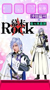 佐々木喜英の画像(幕末rockに関連した画像)