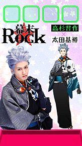 太田基裕の画像(幕末rockに関連した画像)