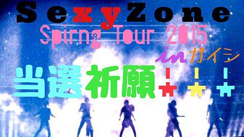 Sexy Zone Spring Tour 2015 当選祈願の画像(プリ画像)