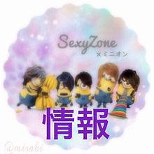 SexyZone 情報 10/26 水の画像(プリ画像)