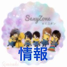 SexyZone 情報 10/27 木の画像(プリ画像)