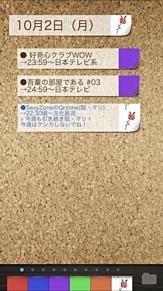 SexyZone 情報 10/2 月の画像(プリ画像)