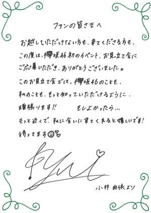 小林由依 (アイドル)の画像 p1_38