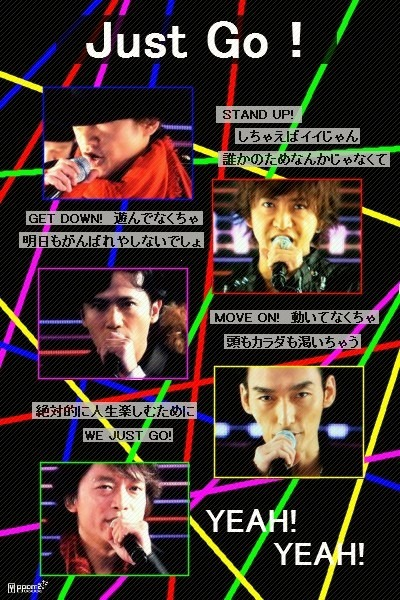 SMAP Just Go!の画像(プリ画像)