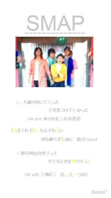 SMAP giftの画像(プリ画像)