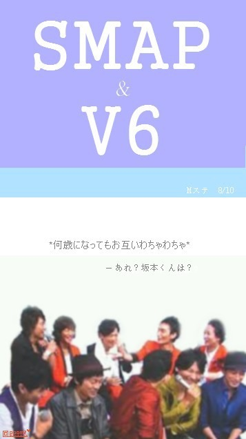 SMAP×V6の画像(プリ画像)