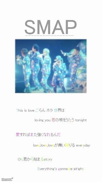 SMAP  This is loveの画像(プリ画像)
