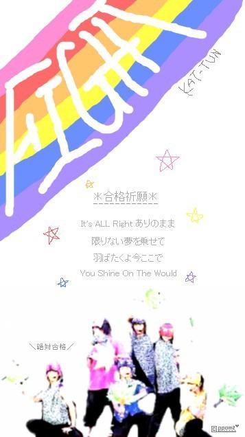 KAT-TUN 合格祈願の画像(プリ画像)