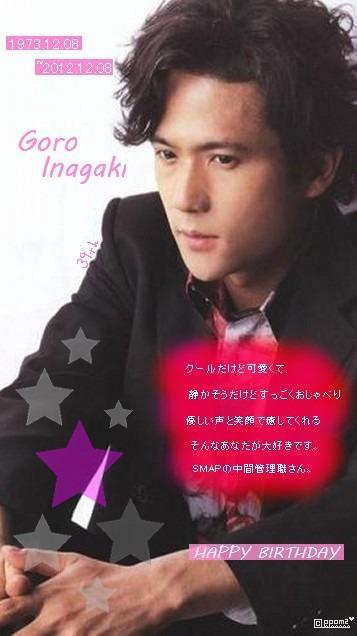SMAP 稲垣吾郎 *HAPPY BIRTHDAY*の画像(プリ画像)