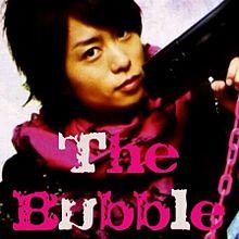 The Bubble 櫻井ver./放置ごめんなさい続きの画像(kikiに関連した画像)