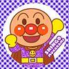 村上信五 アンパンマン パープル 紫色 プリ画像