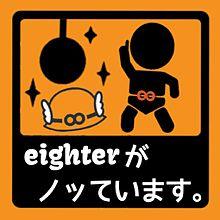 丸山隆平 ステッカー用の画像(twitter ステッカーに関連した画像)