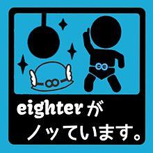 安田章大 ステッカー用の画像(twitter ステッカーに関連した画像)