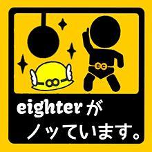 錦戸亮 ステッカー用の画像(twitter ステッカーに関連した画像)