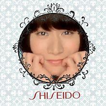 安田章大 キャンジャニ 資生堂風の画像(SHISEIDOに関連した画像)