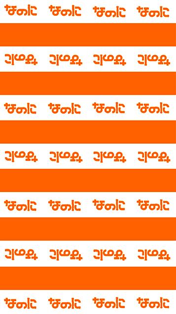 なのにさん 丸山隆平 橙色 オレンジの画像 プリ画像