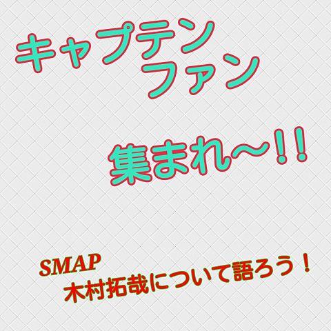 キャプテンファン集合!の画像(プリ画像)