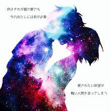 嘘の愛の画像(切ない恋/片思いポエム/恋愛に関連した画像)