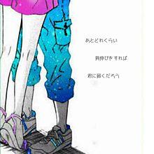 せのびの画像(切ない恋/片思いポエム/恋愛に関連した画像)