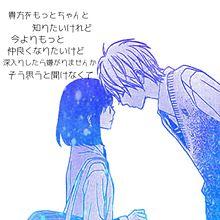 MIKU,Yさんリクエストの画像(恋愛名言に関連した画像)