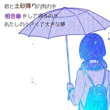 君との画像(恋愛名言に関連した画像)