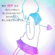 君が好きの画像(切ない恋/片思いポエム/恋愛に関連した画像)