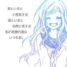笑顔の源の画像(切ない恋/片思いポエム/恋愛に関連した画像)