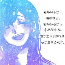 君が生きる意味の画像(切ない恋/片思いポエム/恋愛に関連した画像)