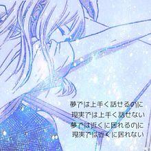 DREAM.の画像(切ない恋/片思いポエム/恋愛に関連した画像)