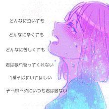 この涙の画像(切ない恋/片思いポエム/恋愛に関連した画像)