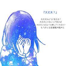 大丈夫?の画像(切ない恋/片思いポエム/恋愛に関連した画像)