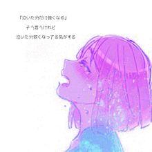 泣いた分の画像(切ない恋/片思いポエム/恋愛に関連した画像)