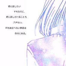 話したいの画像(涙/諦める/叶わない恋/先輩後輩に関連した画像)